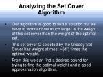 analyzing the set cover algorithm