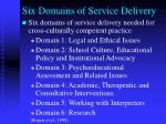 six domains of service delivery