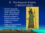the assyrian empire 1300 612 bce