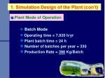 1 simulation design of the plant con t