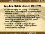 paradigm shift in ideology 1984 1999