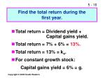 find the total return during the first year