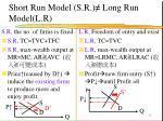 short run model s r long run model l r