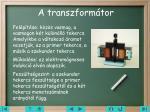 a transzform tor15