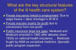 what are the key structural features of the ill health care system