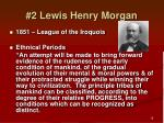 2 lewis henry morgan