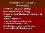 paradigm iii culture personality