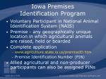 iowa premises identification program