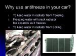 why use antifreeze in your car