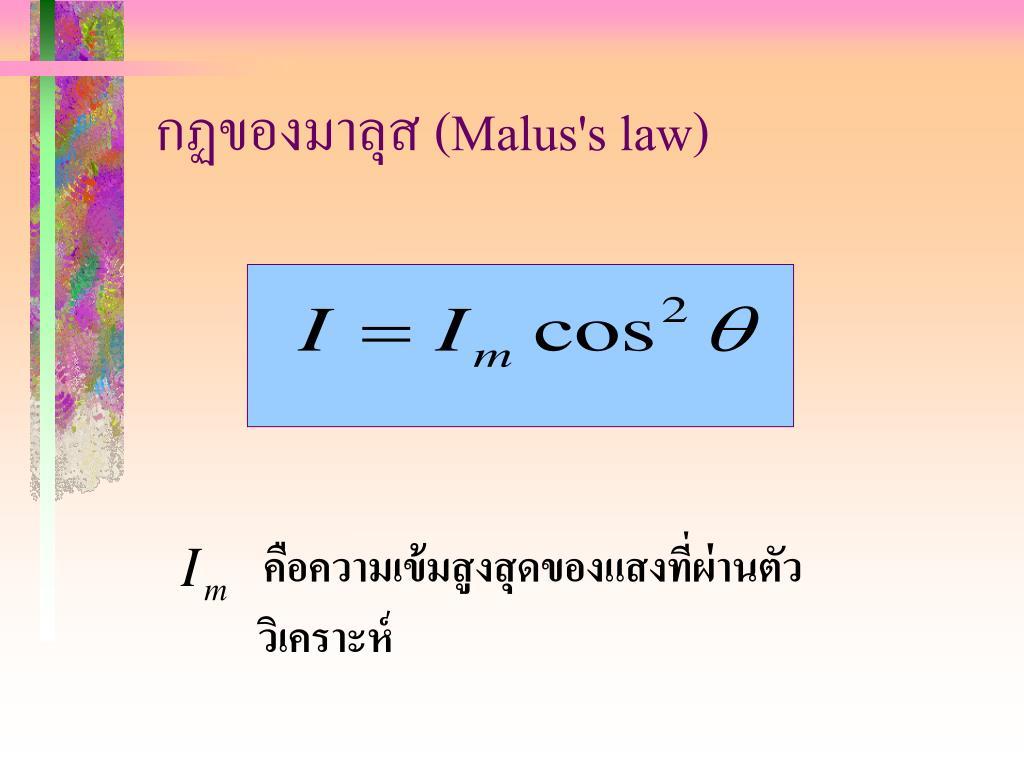 กฏของมาลุส (Malus's law)