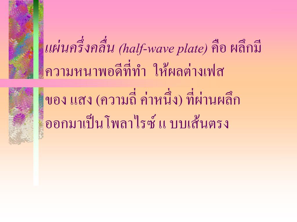 แผ่นครึ่งคลื่น (half-wave plate)