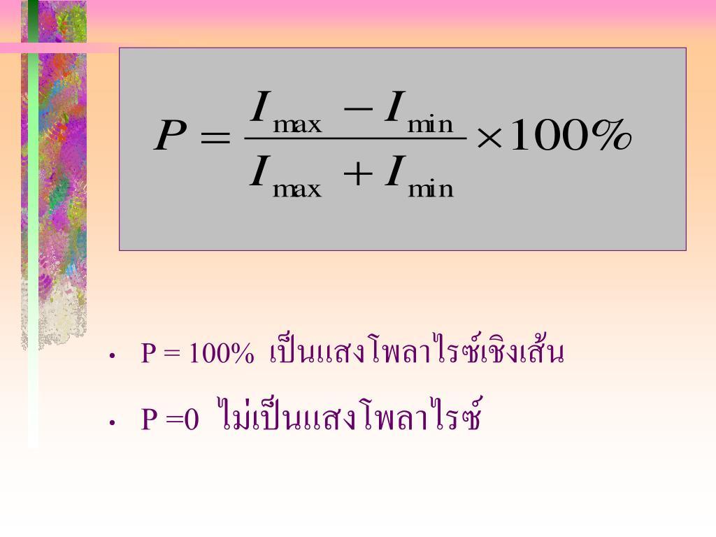P = 100%  เป็นแสงโพลาไรซ์เชิงเส้น