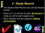 2 study record