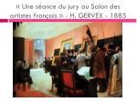 une s ance du jury au salon des artistes fran ais h gervex 1885