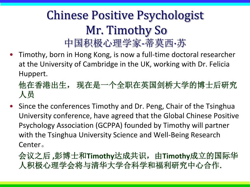 Chinese Positive Psychologist