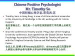 chinese positive psychologist mr timothy so