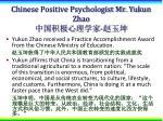 chinese positive psychologist mr yu k un zhao
