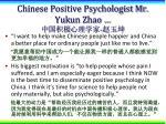 chinese positive psychologist mr yu k un zhao18