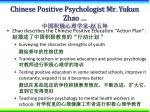 chinese positive psychologist mr yu k un zhao20