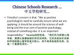 chinese schools research14