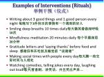 examples of interventions rituals