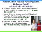 future chinese positive psychologist mr xie jianjun mark