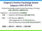 seligman s positive psychology system seligman s