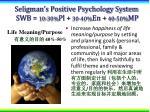 seligman s positive psychology system swb 10 30 pl 30 40 en 40 50 mp35