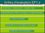 grilles d valuation ep1 a