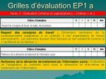 grilles d valuation ep1 a15
