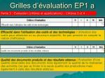 grilles d valuation ep1 a16