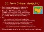 ii from china s viewpoint