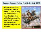 graeco roman period 332 b c a d 395
