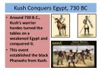 kush conquers egypt 730 bc