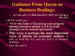 guidance from quran on business dealings