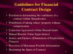 guidelines for financial contract design