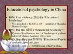 educational psychology in china