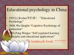 educational psychology in china23
