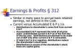 earnings profits 312