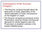 consequences of the assyrian conquest