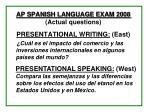 ap spanish language exam 2008 actual questions