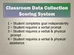 classroom data collection scoring system