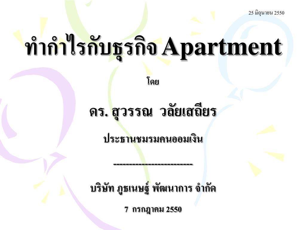 apartment l.