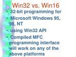 win32 vs win16