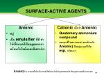 surface active agents36