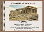 classical greek architecture