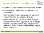 management des comp tences 2