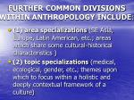 further common divisions within anthropology include