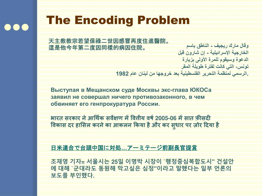 The Encoding Problem