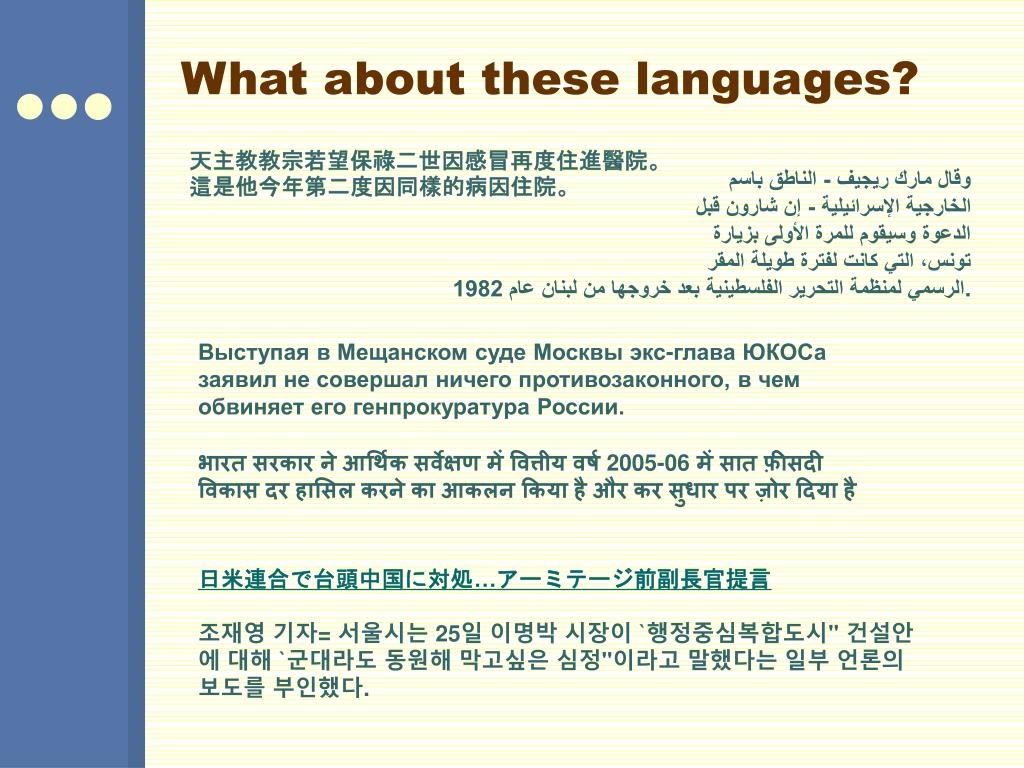 What about these languages?